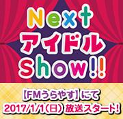 Next アイドル show!!